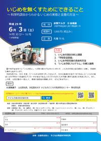 【6/3京都】「いじめを無くすためにできることセミナー」 開催!