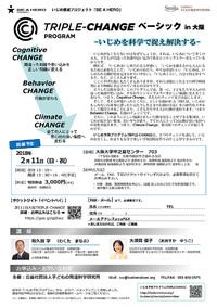 【2/11大阪開催】いじめ予防プログラムTRIPLE-CHANGE ベーシック IN大阪