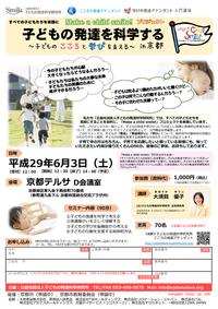 【6/3京都】「子どもの発達を科学する」&「いじめをなくすためにできること」セミナー開催