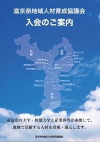 「滋京奈地域人材育成協議会」が発足!パシオが事務局をサポート!