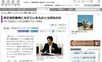 大学院研究論文を東洋経済に取り上げて頂きました!