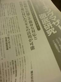 ワーキングマザーの活用について寄稿!