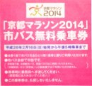 京都マラソン2014 市バス無料乗車券