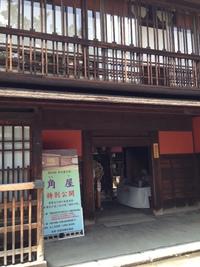 京の夏の旅 文化財特別公開