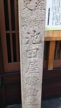 薄桜鬼、千鶴が活躍した三条木屋町あたりのHINATAでランチ