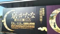 京都国立博物館 刀剣展に来ています