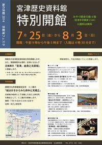宮津歴史資料館 特別開館中です