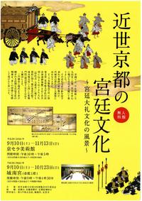 近世京都の宮廷文化 9月10日~11月23日 ※11月6日に所功京都産業大学名誉教授の講演会