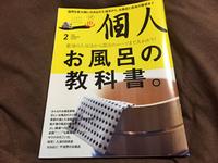 お風呂の教科書。