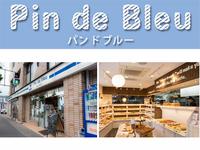 Pin de Bleu(パンドブルー)太秦店:サンドイッチ・ベーカリー(1)製造補助(2)販売