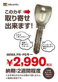 ロッカーキー1本590円~すぐにご用意できます!
