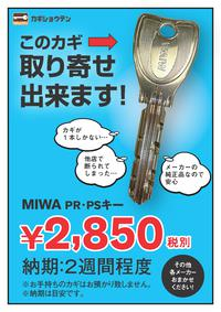 合鍵一本430円~すぐにご用意できます!
