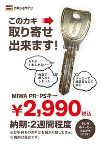 京都駅で合鍵つくるならアバンティのクツショウテンへ!!  ~MIWA(ミワ) PRキー~
