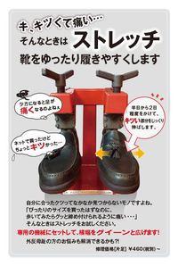 靴の幅伸ばし ~京都駅 靴修理~