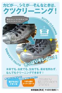 台風一過 汚れた靴のクリーニングできます!990円!