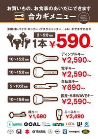 スペアキー 1本590円~