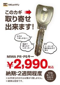 [京都][長岡京] MIWA PRキー作成。