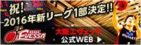 大阪エヴェッサスポンサーバナー
