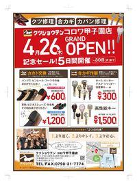クツショウテン コロワ甲子園店4月26日オープン!