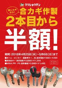 【合鍵】2本目から半額!キャンペーン!