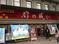 第20回記念 京都五花街 伝統芸能 都の賑わい