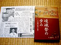 『嵯峨祭の歩み』買いました!
