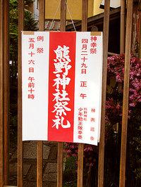 熊野神社 神幸祭 プレ報告