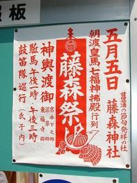 藤森祭2009・瀧尾神社剣鉾供奉