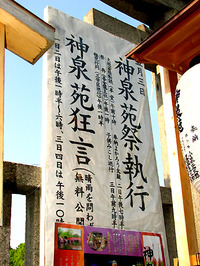 神泉苑祭2009