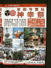 2008年・秋祭の剣鉾トピックス~吉田今宮社・神幸祭