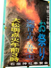 石座神社・岩倉の火祭りポスター2008