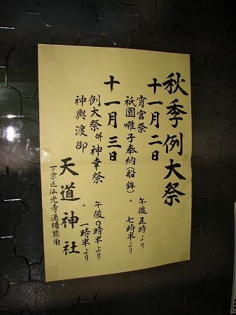天道神社・秋季例大祭のポスター