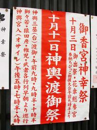 剣鉾・2009秋祭りポスター~神無月・中盤~