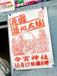 剣鉾・2009秋祭りポスター~神無月・終盤/霜月~