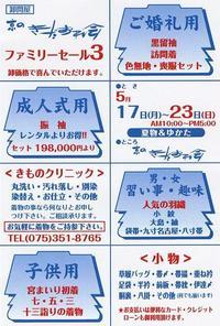 京のきだおれ会 ファミリーセール 3