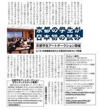 『ガクシン』2月号に掲載されました!