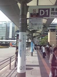 京都駅前にひんやり ミスト