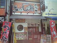 亀王(きおう)