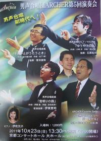男声合唱団ARCHER第5回演奏会
