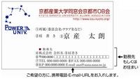 京都産業大学同窓会京都市OB会の名刺ができました。