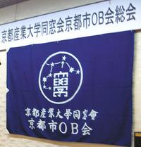 京都市OB会 平成20年度総会並びに懇親会開催
