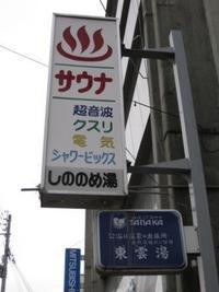 【銭湯紹介】東雲湯(しののめゆ)