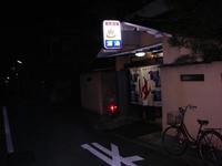 【銭湯紹介】源湯