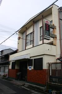 【銭湯紹介】白山湯〜初銭湯日記☆〜