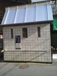 京都の公衆トイレリスト(その27)