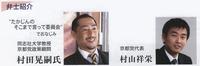 京都党時局講演会