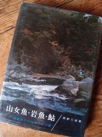 「山女魚・岩魚・鮎/高野三郎」