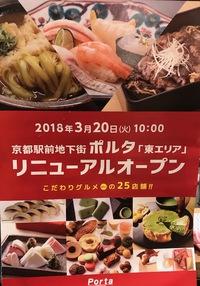 3月20日 味味香ポルタ店オーブン!!!