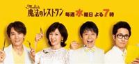 『魔法のレストラン 』5月2日味味香登場!!!