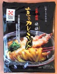 """世界で一つの""""京のカレーうどん 即席麺""""の常設店紹介です。"""